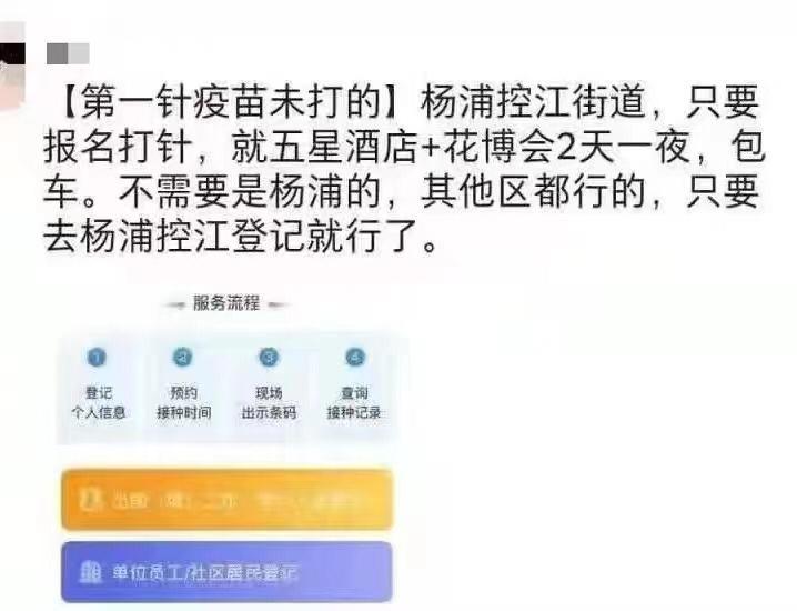 上海楊浦區出現打疫苗獎勵五星級酒店的旅遊套餐。(受訪者提供)