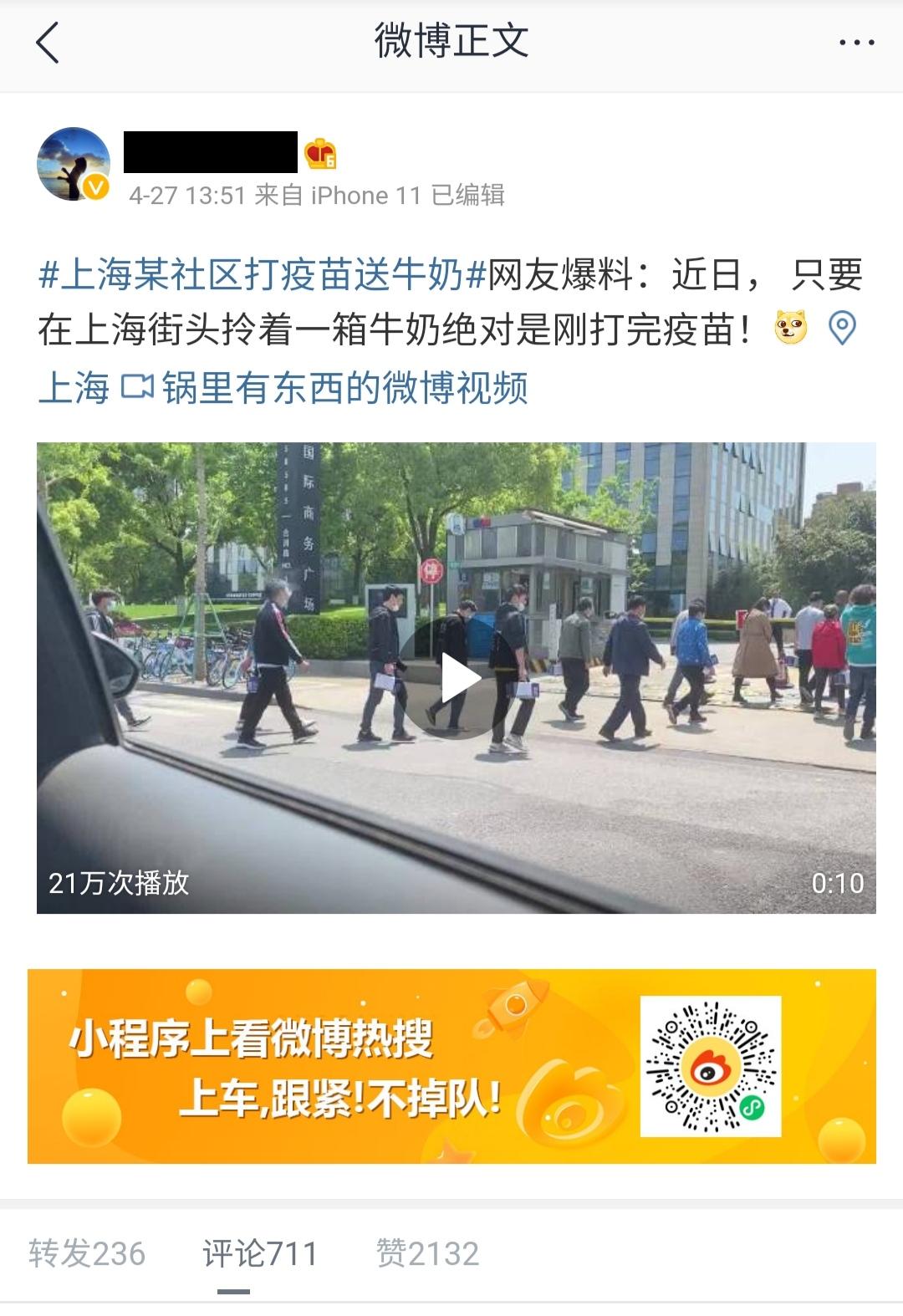 上海市民微博上介紹看到馬路上一群人行走提一箱牛奶的,一定是剛接種疫苗的人。(網絡截圖)