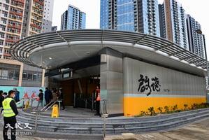 屯馬綫周日全線試車 早上7時半首班車 當日有特別交通安排