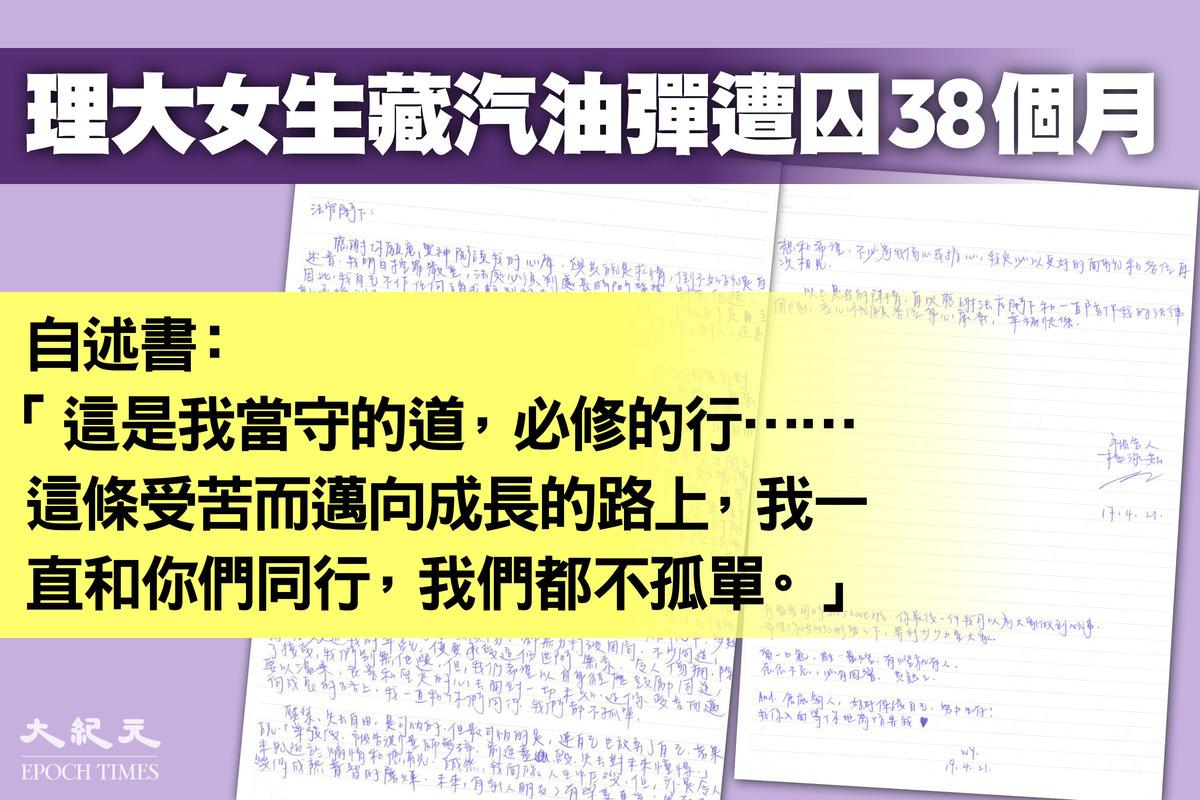 23歲的理大女生楊泳茹,早前承認一項「管有物品意圖損壞他人財產」罪。今(30日)在區域法院被判囚三年兩個月。(大紀元製圖)