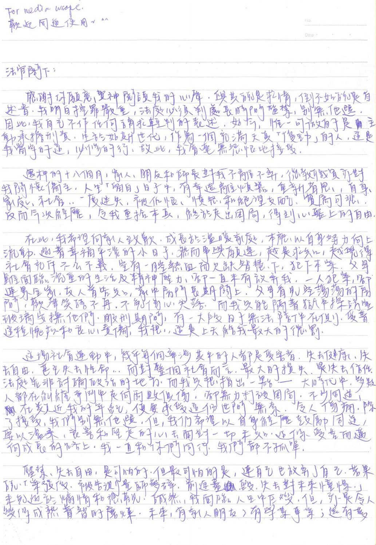 楊泳茹求情信全文第一頁(楊泳茹提供)