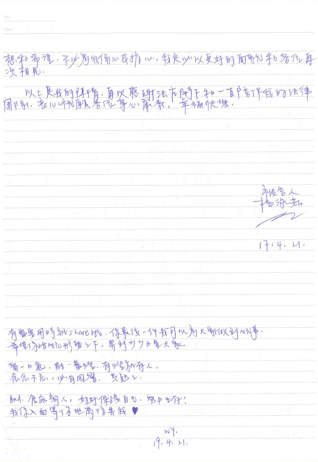 楊泳茹求情信全文第二頁(楊泳茹提供)