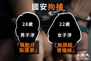 兩男女遭國安拘捕 男子涉「煽動分裂國家」