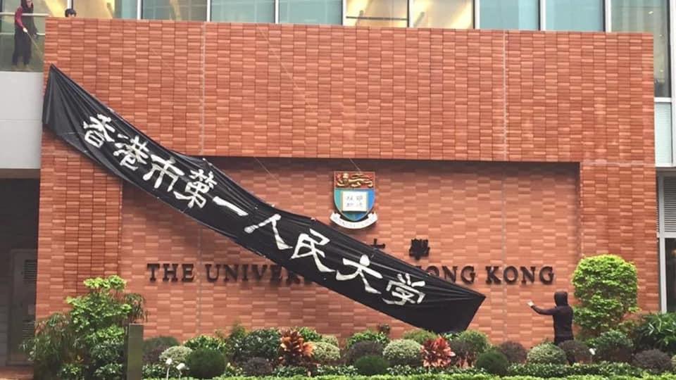 港大學生在2016年罷課其間曾掛起「香港市第一人民大學」的橫幅,譏諷港大已佈滿中共的爪牙。(香港大學學生會學苑即時新聞Facebook圖片)