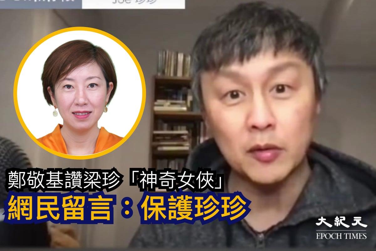 香港大紀元記者梁珍近日被人跟蹤及敲門滋擾,事件引發各界關注。不少嘉賓和學者問候並關心梁珍,許多網友也在社交平台留言為她打氣。(大紀元製圖)
