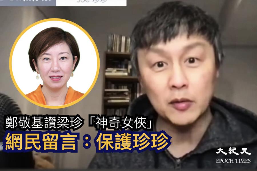 鄭敬基讚梁珍「神奇女俠」 網民留言:保護珍珍