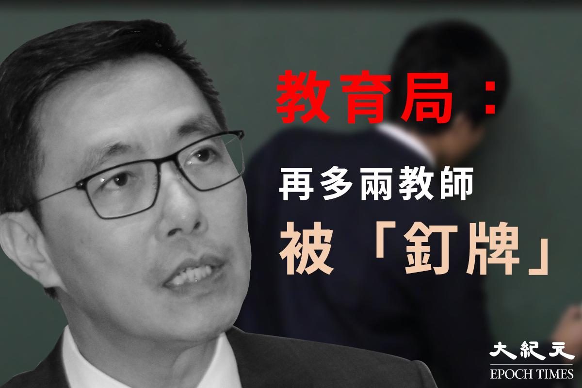 教育局局長楊潤雄。(大紀元製圖)