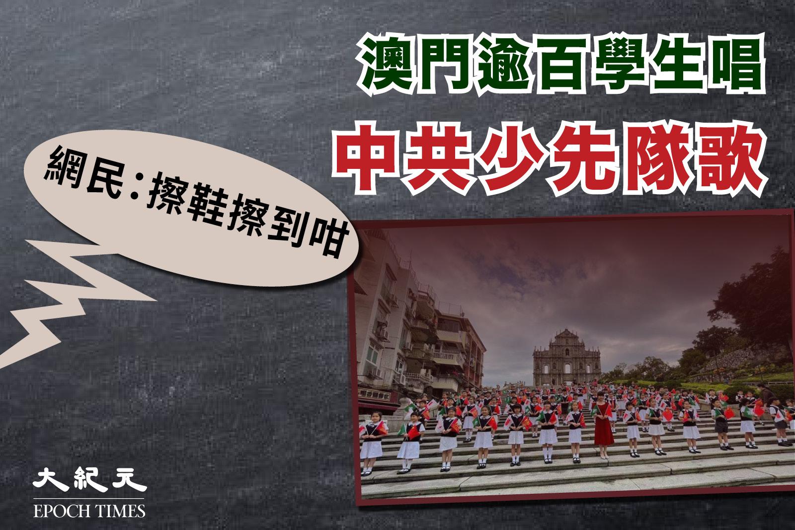 澳門培正中學學生在大三巴前大唱紅歌,錄製黨慶節目,被網民批評「擦鞋」。(澳門培正中學Facebook圖片/大紀元製圖)