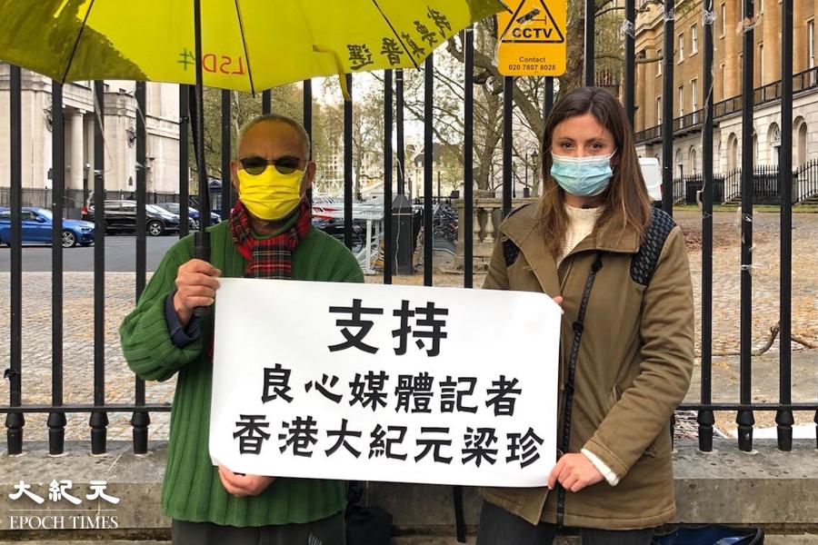 英國當地時間4月30日,有居英港人聯同支持香港爭取人權自由的國際組織NOW,在倫敦唐寧街10號首相府對面舉行抗議活動,英國華人工黨聯合創辦人吳呂南博士(左)與活動主辦方的負責人Colombe Cahen-Salvador(右)手舉「支持良心媒體記者 香港大紀元梁珍」的小橫額表達聲援。(文沁/大紀元)