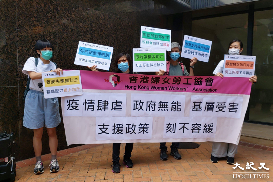 香港婦女勞工協會亦前往政府總部外請願。(唐碧琦/大紀元 )