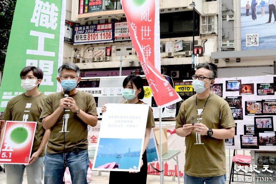 五一職工盟擺30街站 抗暴政 做公民社會第一排