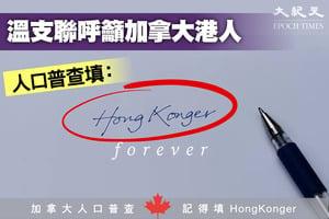 加拿大港人籲人口普查填「香港人」、「廣東話」