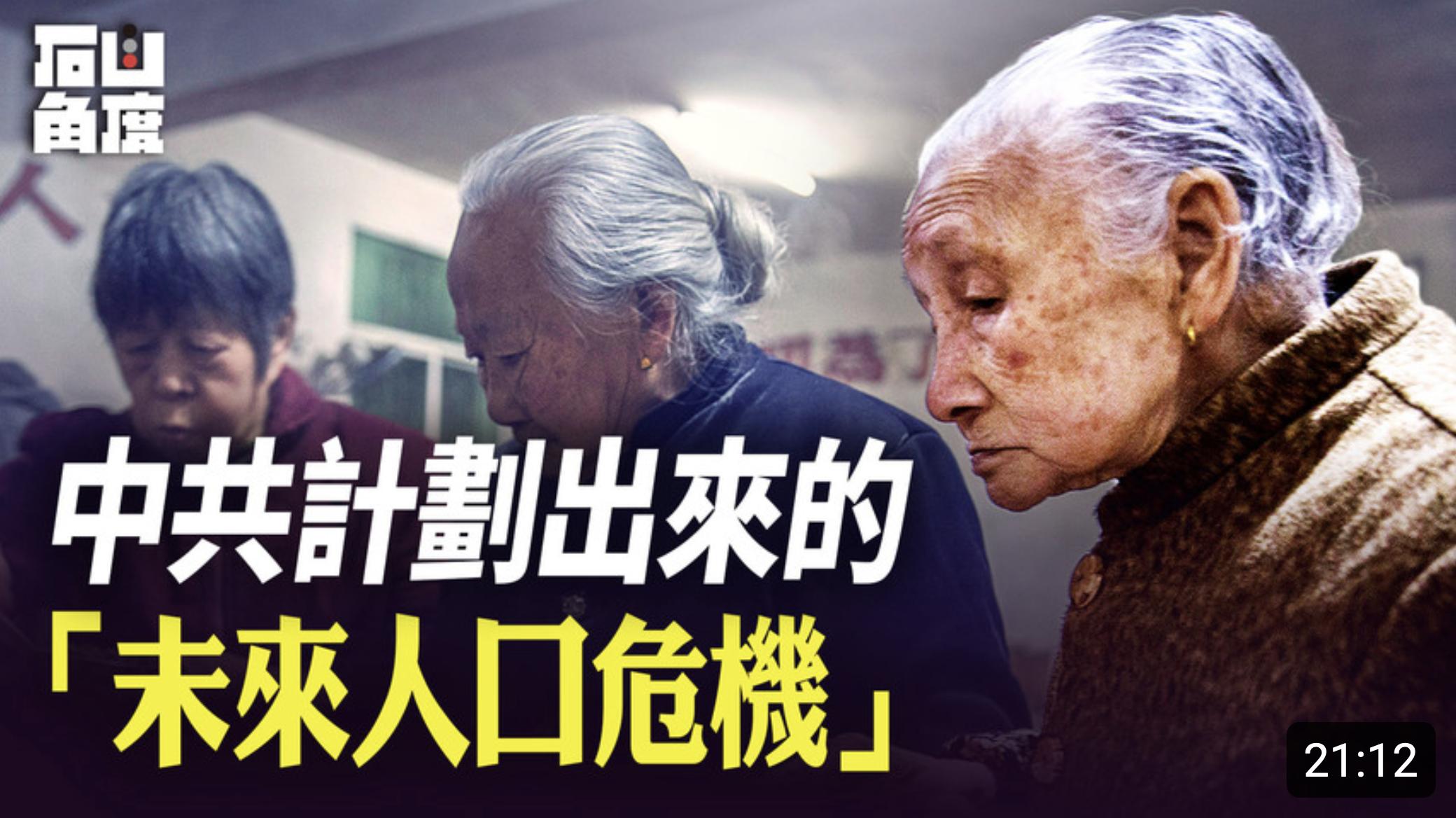 中國進入「未富先老」階段,只是未來人口危機的前兆,這是一個被專制體制的中央計劃設計出來的國家和民族危機。(石山角度/有冇搞錯製作組製圖)