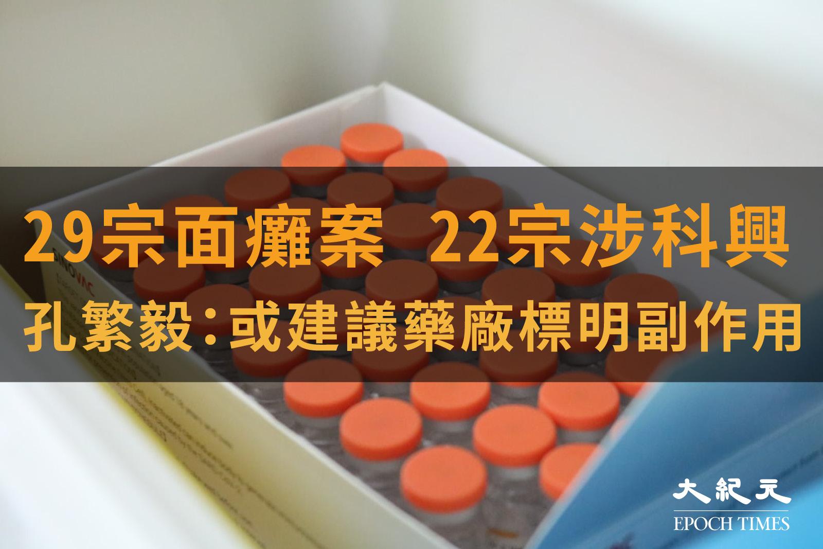 截至上月18日,本港接獲29宗接種疫苗後面癱的個案,其中22宗涉及科興。孔繁毅表示,會視乎情況建議藥廠加入面癱屬接種的副作用。(大紀元製圖)