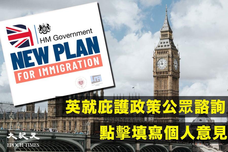 英內政部就庇護政策公眾諮詢 本周五前可填寫個人意見