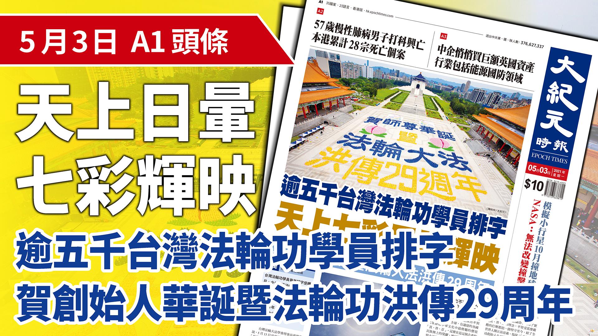 5月1日,約5,200名台灣法輪功學員在台灣中正紀念堂自由廣場排字,賀創始人華誕暨法輪大法洪傳29周年。(大紀元製圖)