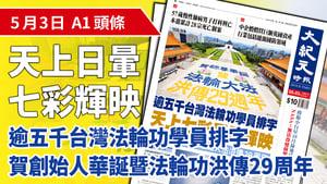 【A1頭條】逾五千台灣法輪功學員排字  天上七彩日暈輝映