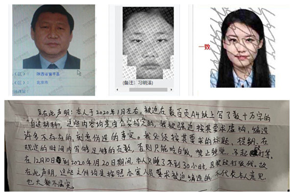 習近平女兒照片引冤案 24人被秘密判刑最高14年