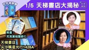 【珍珍尋寶圖】 天梯書店大揭密-珍珍、吳雪兒