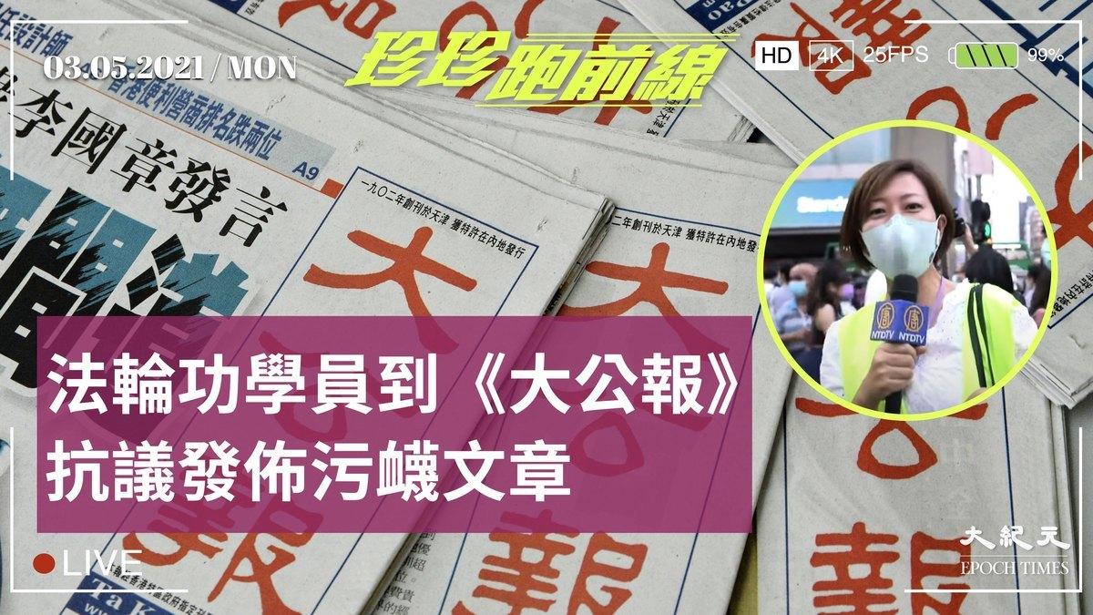 【珍珍跑前線】法輪功學員到《大公報》抗議污衊文章。(大紀元製圖)