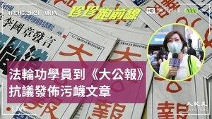 【珍珍跑前線】法輪功學員到《大公報》抗議污衊文章