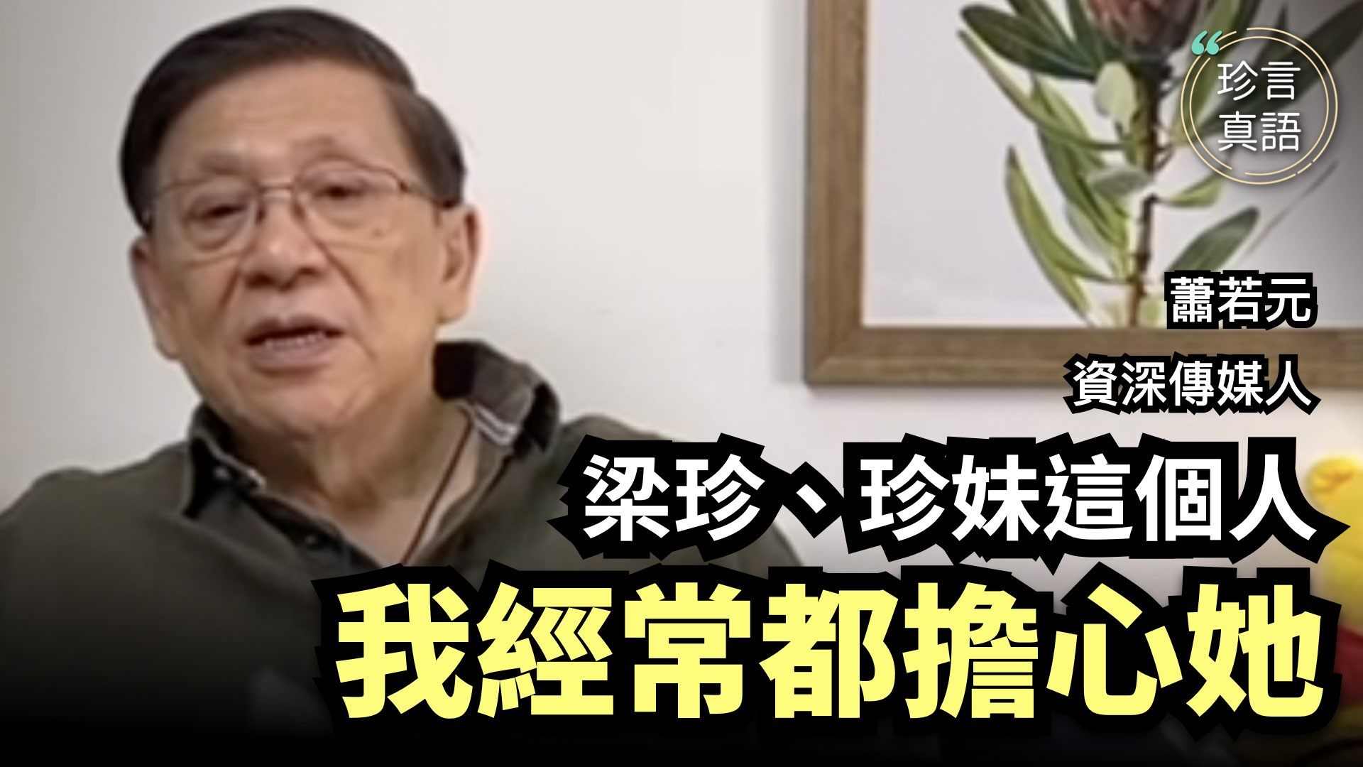 【珍言真語】轉載蕭若元:記者梁珍被跟蹤住所遭騷擾。(大紀元製圖)