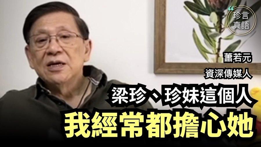 【珍言真語】轉載蕭若元:記者梁珍被跟蹤住所遭騷擾