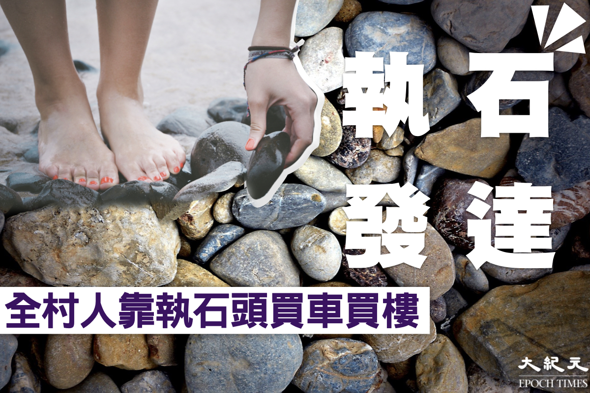 四川省瀘州市的何家壩村盛產奇石,村民靠揀石頭維生,而且能賺錢買車買房。(Pixabay 大紀元製圖)