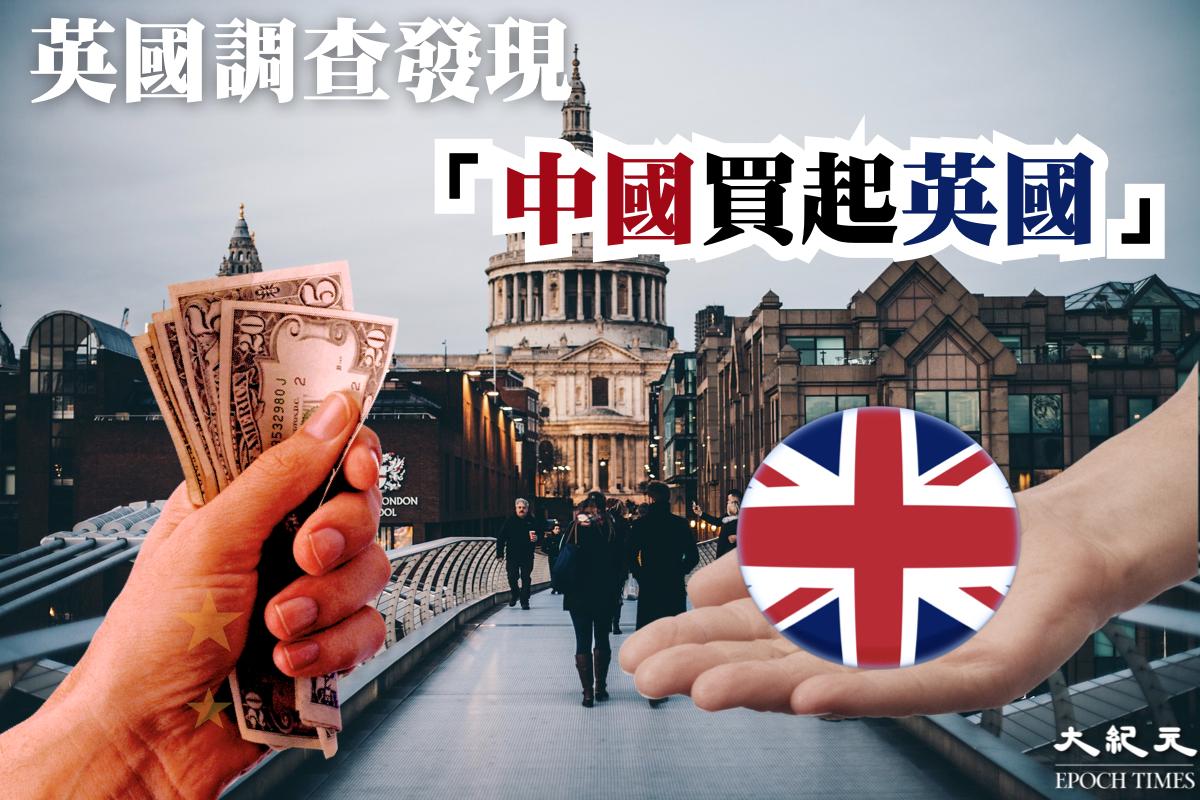 英國《泰晤士報》於英國時間5月2日發表調查報告,發現有來自中國和香港的買家大手購入英國資產,包括企業、基建、物業等,總值約1,350億英鎊,折合約1.45億港元。(大紀元製圖)