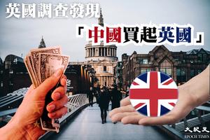 英國調查發現「中國買起英國」 中港買家購約1.5萬億港元英國物業