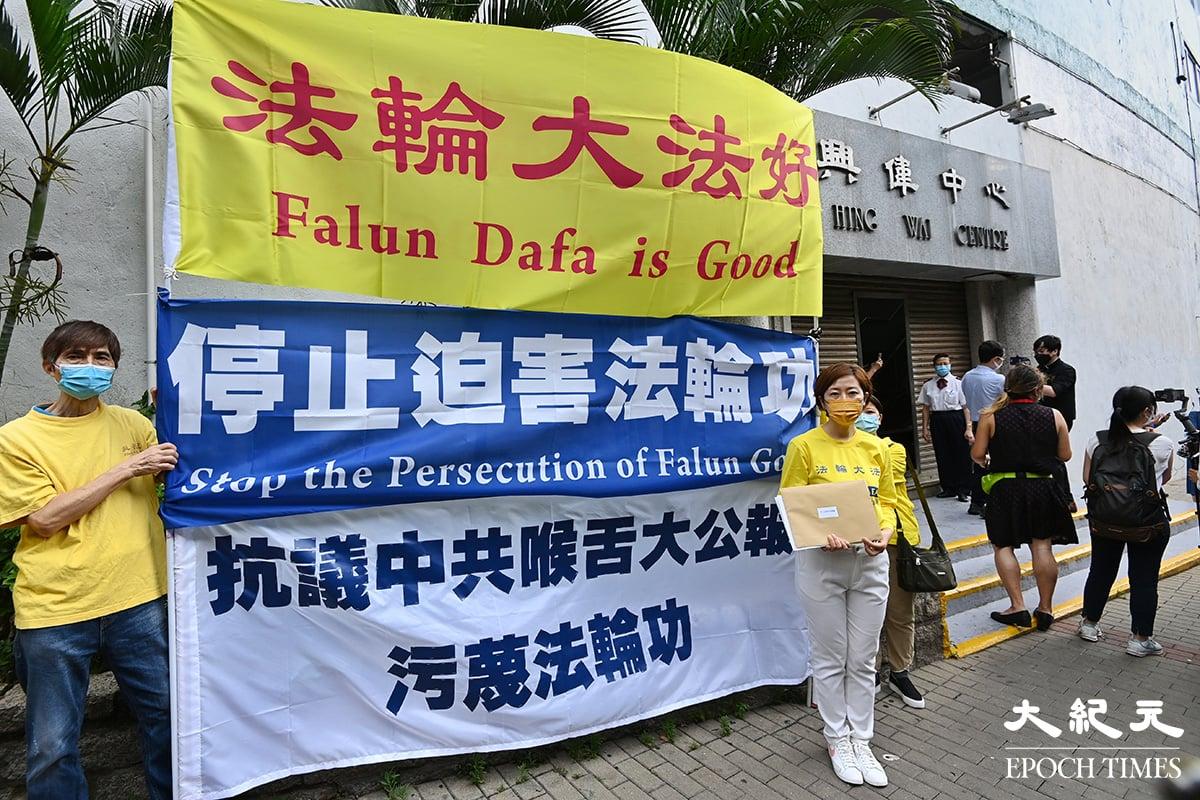 2021年5月3日,四名香港法輪功學員代表到大公報位於香港仔總部抗議並遞信,強烈譴責《大公報》捏造事實,要求《大公報》撤銷污衊文章,並公開道歉。(宋碧龍/大紀元)