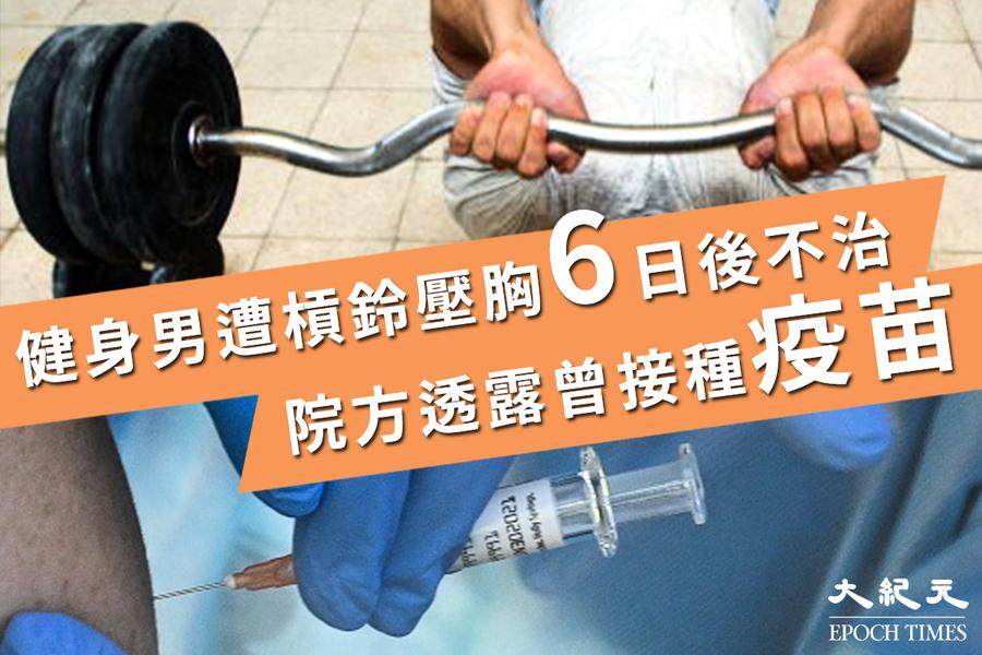 健身男遭槓鈴壓胸6日後不治 院方透露曾接種疫苗