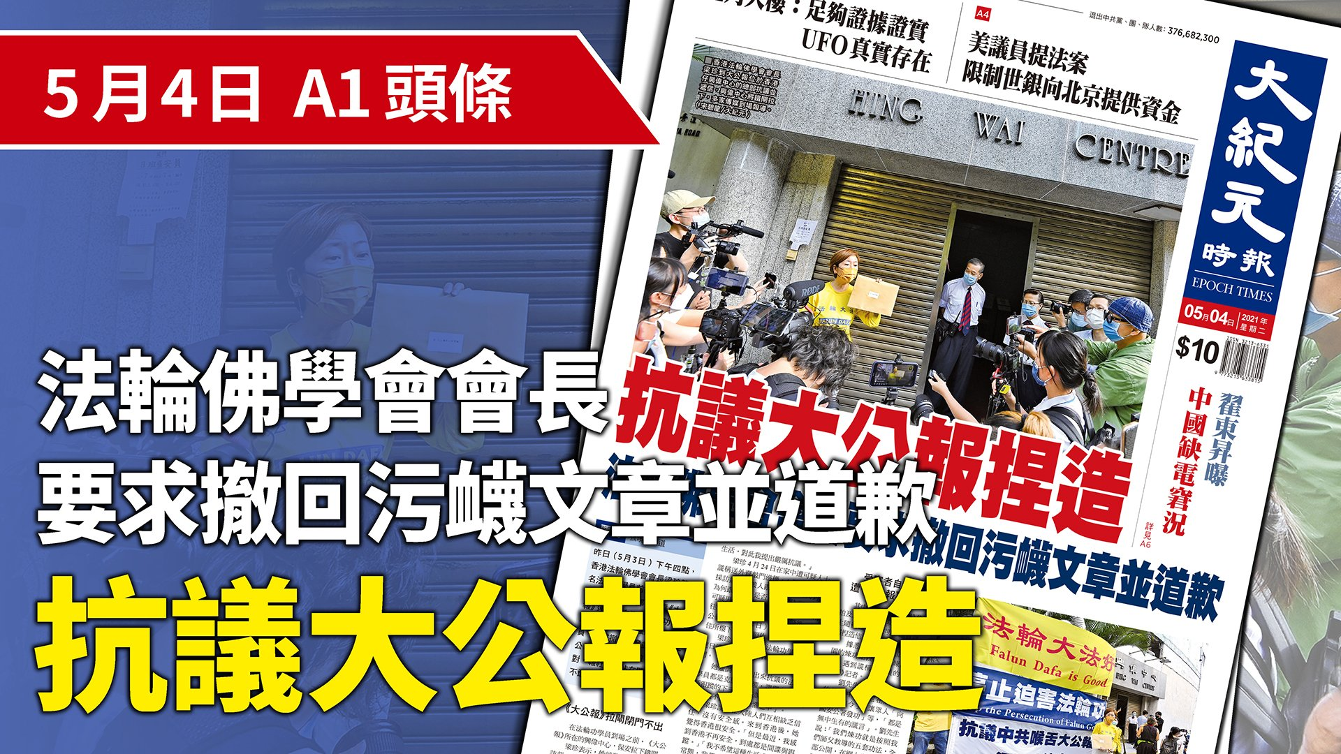 香港法輪佛學會會長梁珍到《大公報》位於香港仔興偉中心的總部抗議並遞信,興偉中心將鐵閘拉下,多家傳媒到場報道。(宋碧龍/大紀元)