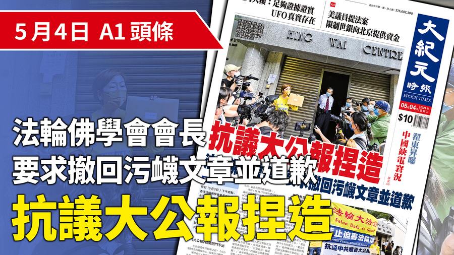 【A1頭條】抗議大公報捏造 法輪佛學會會長要求撤回污衊文章並道歉