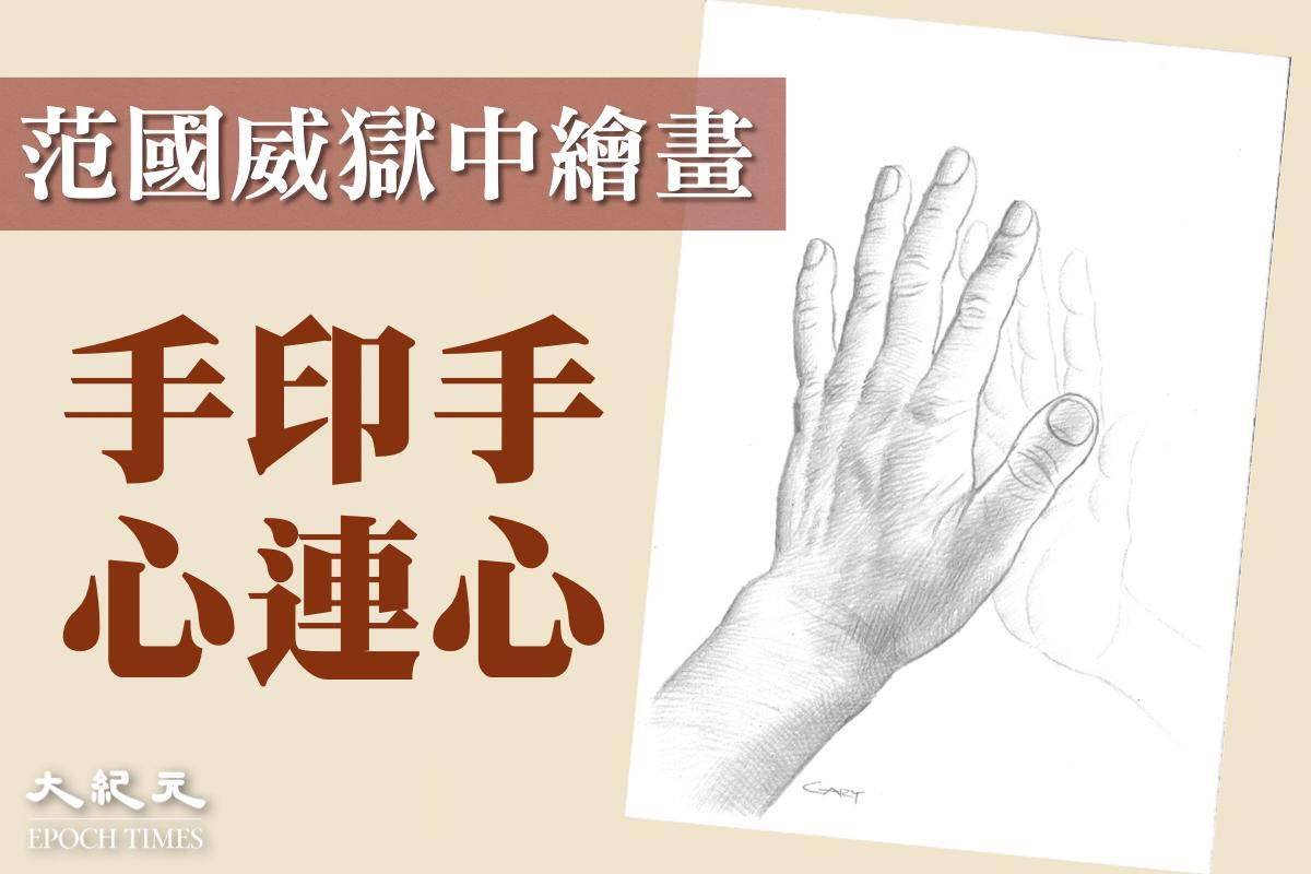 范國威在獄中手繪「隔著玻璃手印手」畫作,的所贈好友黎煒棠。(黎煒棠Facebook/大紀元製圖)