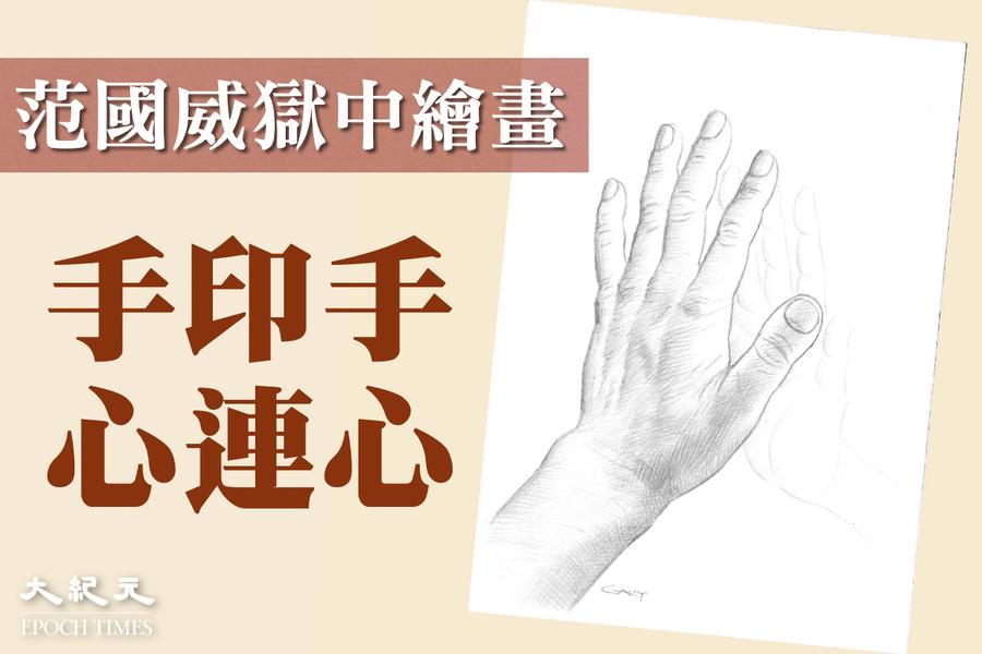 范國威獄中繪「手印手 心連心」贈好友