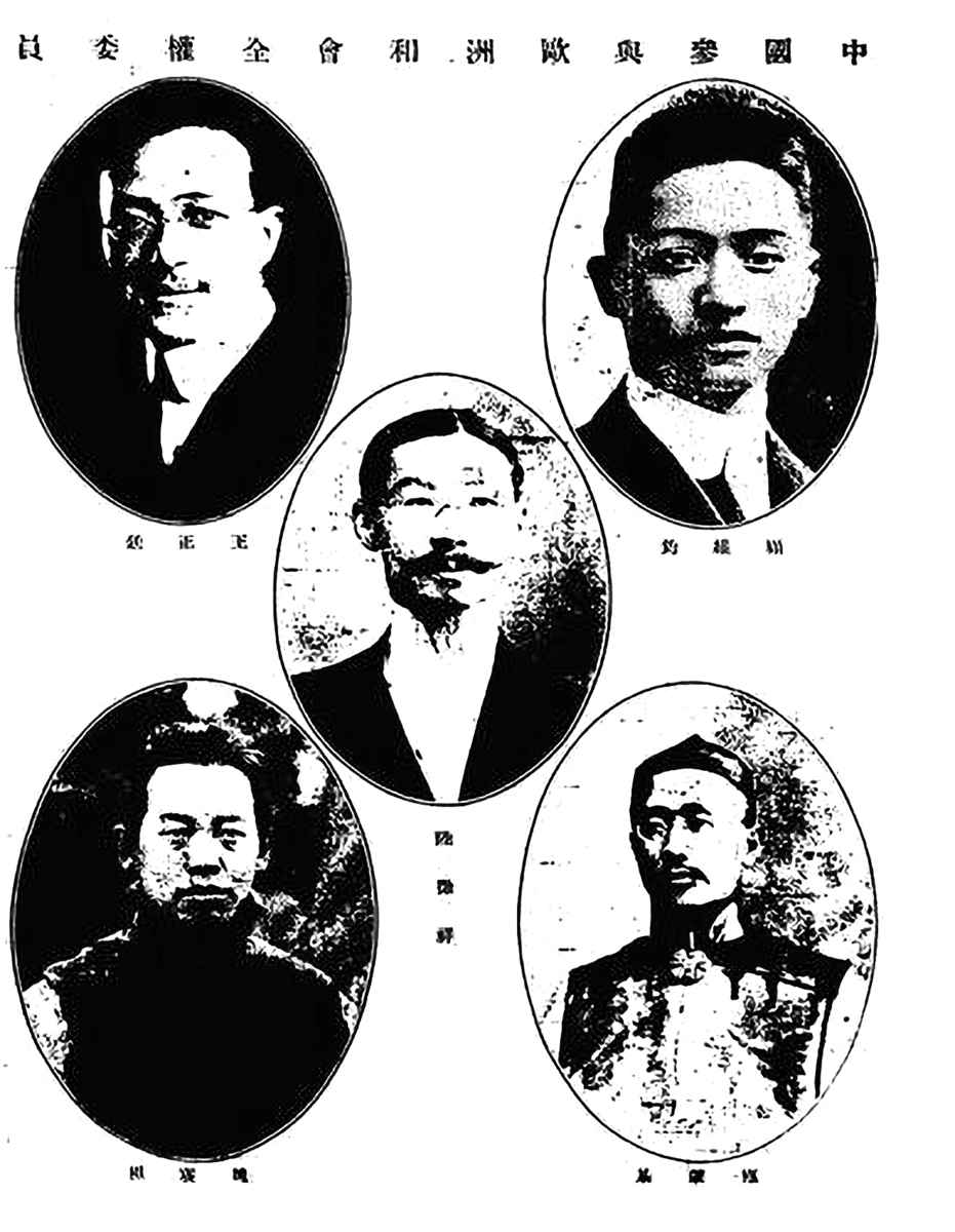《東方雜誌》刊登的「中國參與歐洲和會全權委員」:陸徵祥(中)、顧維鈞(右上)、王正廷(左上)、施肇基(右下)、魏宸組(左下)。(公有領域)