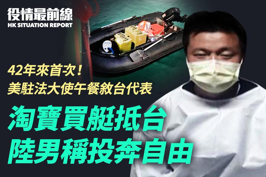 【5.4役情最前線】淘寶買艇抵台陸男稱投奔自由
