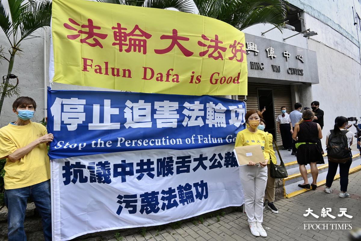 2021年5月3日,香港法輪功學員代表到《大公報》位於北角的總部抗議並遞信,強烈譴責《大公報》連續發表污衊文章。(宋碧龍/大紀元)