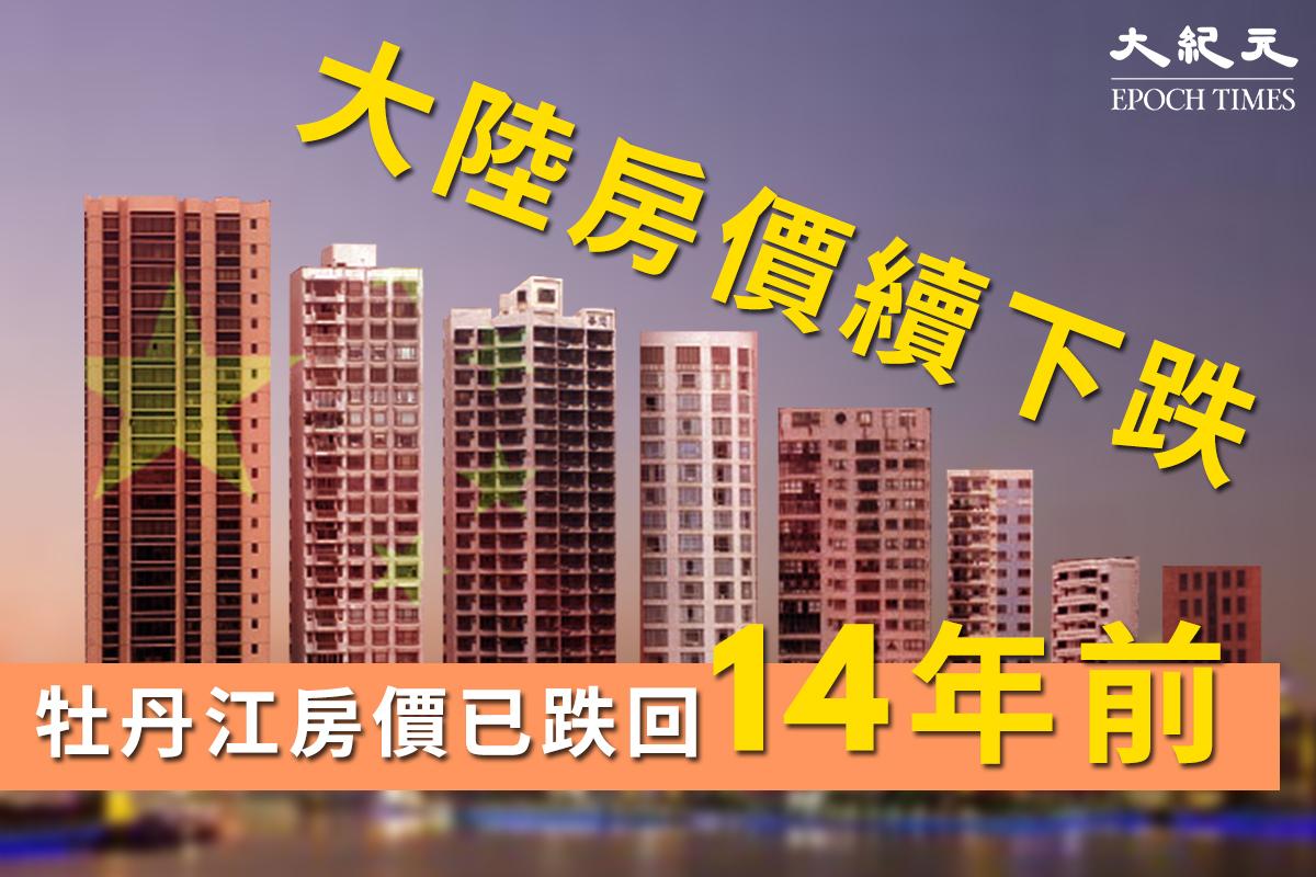 今年3月,35個三線城市中10個中西部和北部的三線城市的二手房價格低於一年前,牡丹江的房價已跌回14年前。(大紀元製圖)