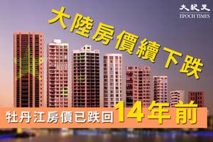 大陸房價續下跌 牡丹江房價已跌回14年前