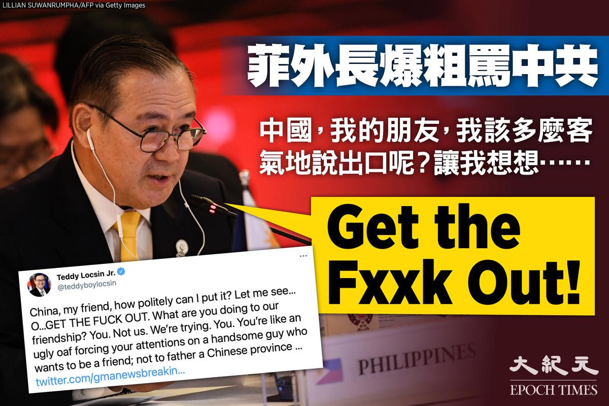 菲外交部長洛欽(Teodoro Locsin Jr.)日前於Twitter怒飆粗口,要中共「滾蛋」,並稱溫和的外交辭令對北京根本無效。(大紀元製圖)