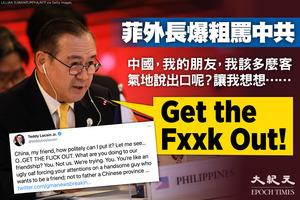 菲律賓外長公開爆粗 直言跟中共客氣沒用
