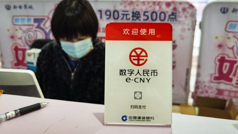 在上海一家購物中心展示的數字人民幣標誌牌。(STR/AFP via Getty Images)