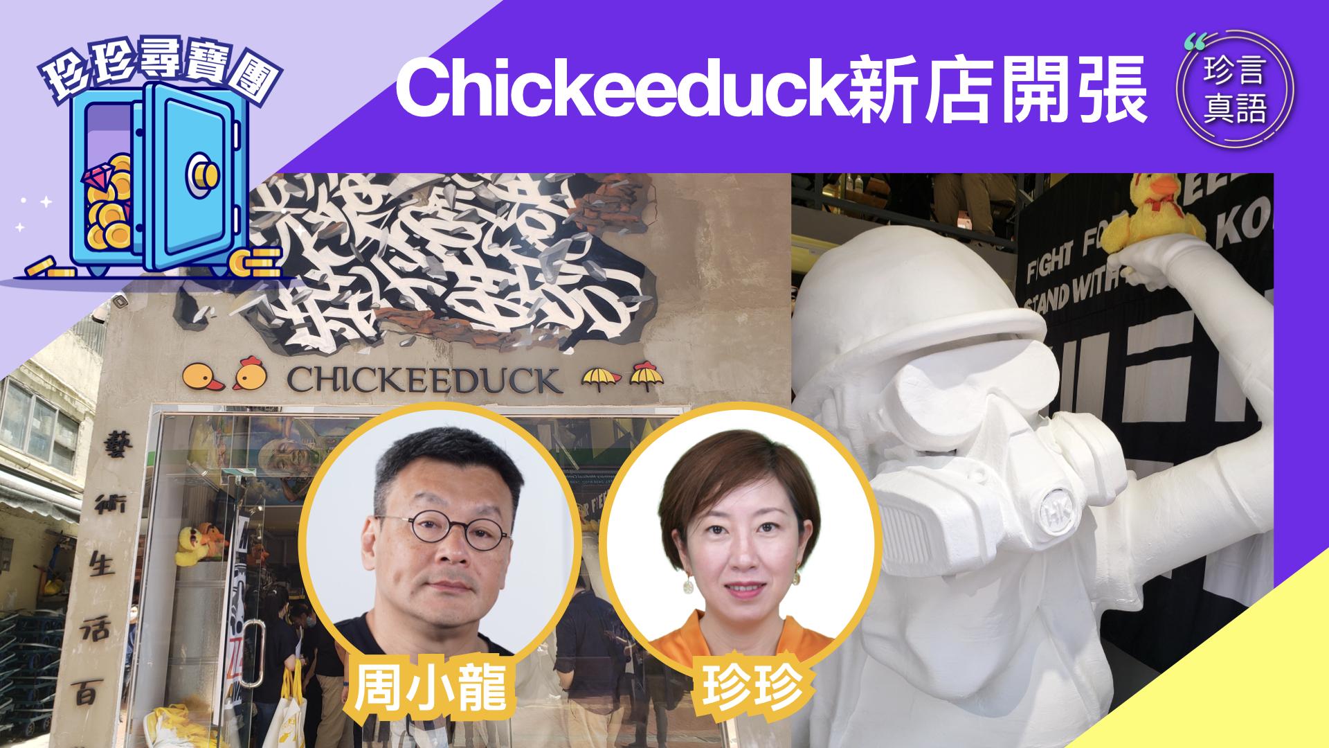 【珍珍尋寶團】周小龍Chickeeduck藝術生活百貨荃灣新店開幕。(大紀元製圖)