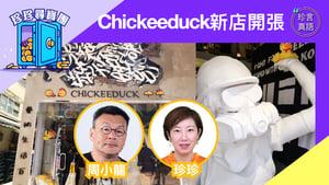 【珍珍尋寶團】周小龍Chickeeduck藝術生活百貨荃灣新店開幕