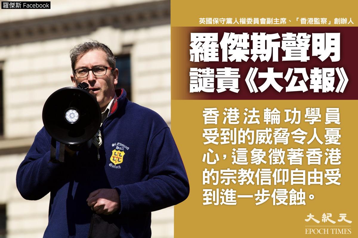 英國保守黨人權委員會副主席、「香港監察」創始人羅傑斯(Benedict Rogers)今(4日)發表聲明,譴責《大公報》連日來對法輪功的污衊報道及滋擾。(大紀元製圖)