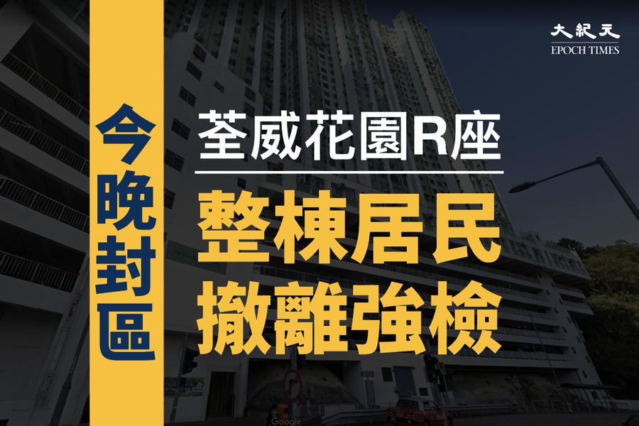【不斷更新】今晚封區  荃威花園R座撤離強檢