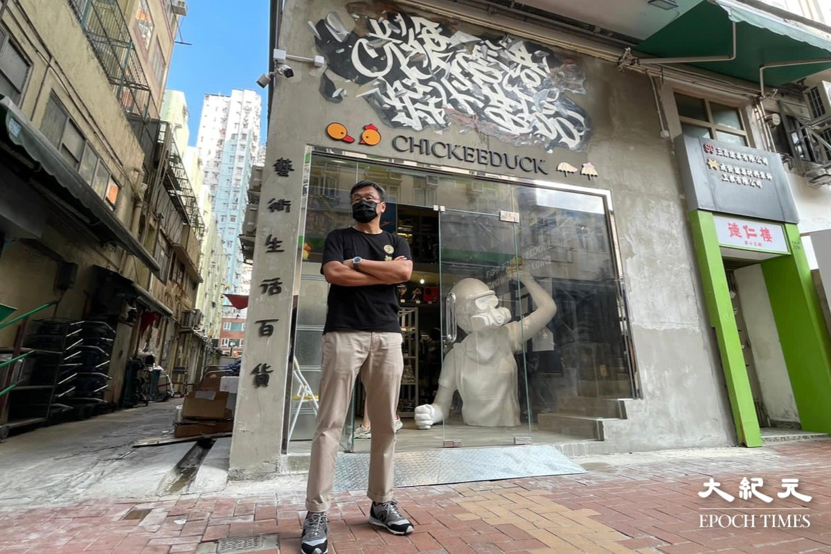 5月4日,周小龍於荃灣享成街再開Chickeeduck新分店,他受訪時表示很高興遇到理念相同的業主把店舖租給他。(梁珍/大紀元)