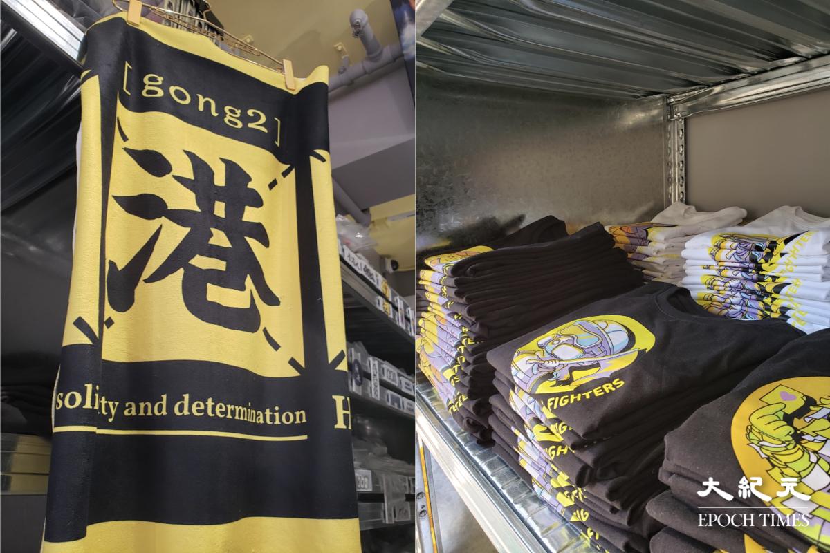 新產品:香港人毛巾(左)。Chickeeduck T-Shirt(右)。(簡木/大紀元)